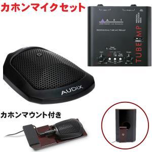 カホンマイクセット AUDIX バウンダリーマイク + プリアンプ + カホン用マイクベースセット merry-net