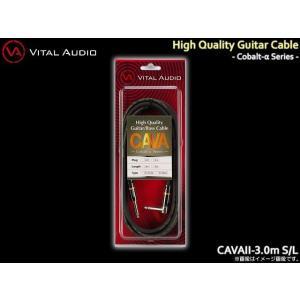 VITAL AUDIO ギターケーブル CAVAII 3m S/L バイタルオーディオ シールド|merry-net