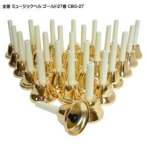 全音 ミュージックベル ハンドベル ゴールド27音 CBG-27 ゼンオン|merry-net