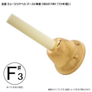 ゼンオン ミュージックベル ゴールド 単音 ハンドベル CBG2 低F#3 低ふぁ#・そb|merry-net