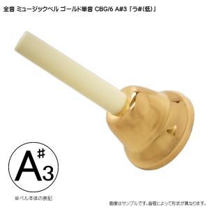 ゼンオン ミュージックベル ゴールド 単音 ハンドベル CBG6 A#3 ら#/しb|merry-net
