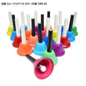 全音 ミュージックベル ハンドベル カラー20音 CBR-20 ゼンオン|merry-net