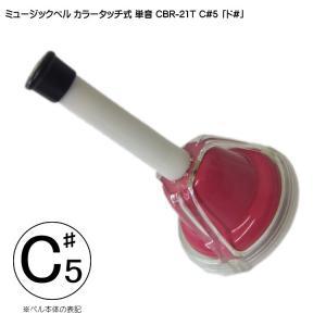 タッチ式 ミュージックベル 単音 高い「ど♯」 CBR-21T/C#5(高)|merry-net
