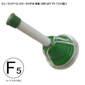 タッチ式 ミュージックベル 単音 高い「ふぁ」 CBR-25T/F5(高)|merry-net
