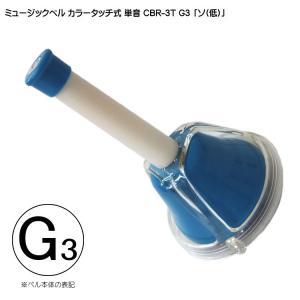 タッチ式 ミュージックベル 単音 低い「そ」 CBR-3T/G3(低)|merry-net