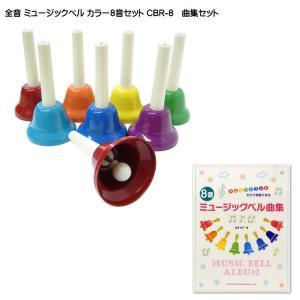 全音 ミュージックベル(ハンドベル) カラー8音+曲集セット ハンド式:ゼンオン|merry-net