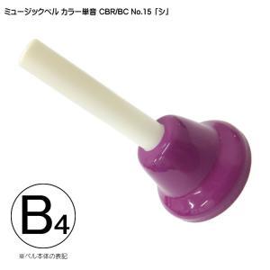 ハンド式 ミュージックベル カラー 単音 B4 ハンドベル CBR/BC NO.15 「し」|merry-net
