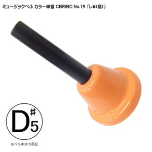 ハンド式 ミュージックベル カラー 単音 高D#5 ハンドベル CBR/BC NO.19 高い「れ#/みb」|merry-net