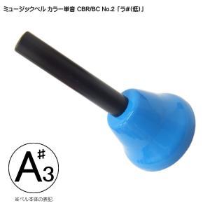 ハンド式 ミュージックベル カラー 単音 低A#3 ハンドベル CBR/BC NO.2 低い「ら#/しb」|merry-net
