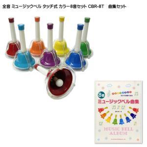 全音 ミュージックベル ハンドベル カラー8音+曲集セット タッチ式 ゼンオン CBR-8T|merry-net