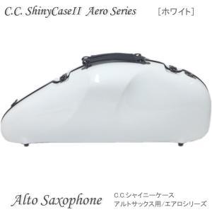 C.C.シャイニーケースII アルトサックス用 ハードケース エアロシリーズ ホワイト (CCシャイニーケース2)|merry-net