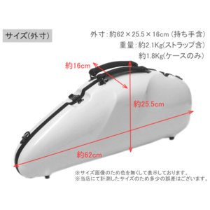 C.C.シャイニーケースII アルトサックス用 ハードケース エアロシリーズ ホワイト (CCシャイニーケース2)|merry-net|06