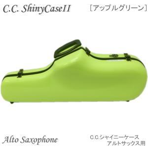 予約受付中■C.C.シャイニーケースII アルトサックス用 ハードケース アップルグリーン (CCシャイニーケース2)|merry-net