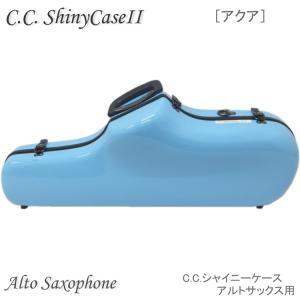 予約受付中■C.C.シャイニーケースII アルトサックス用 ハードケース アクア (CCシャイニーケース2)|merry-net