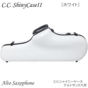 【予約受付中】C.C.シャイニーケースII アルトサックス用 ハードケース ホワイト (CCシャイニーケース2)|merry-net