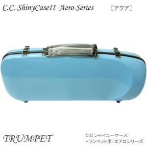 C.C.シャイニーケースII トランペット用 ハードケース エアロシリーズ アクア (CCシャイニーケース2)|merry-net