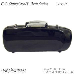 予約受付中■C.C.シャイニーケースII トランペット用 ハードケース エアロシリーズ ブラック (CCシャイニーケース2)|merry-net