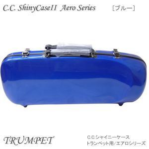 【予約受付中】C.C.シャイニーケースII トランペット用 ハードケース エアロシリーズ ブルー (CCシャイニーケース2)|merry-net