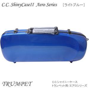 予約受付中■C.C.シャイニーケースII トランペット用 ハードケース エアロシリーズ ライトブルー (CCシャイニーケース2)|merry-net