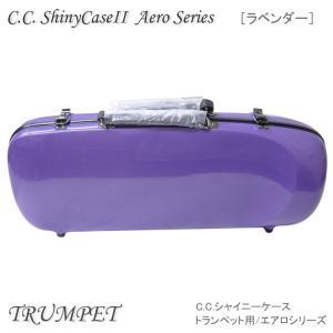 【予約受付中】C.C.シャイニーケースII トランペット用 ハードケース エアロシリーズ ラベンダー (CCシャイニーケース2)|merry-net