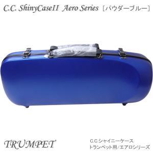 【予約受付中】C.C.シャイニーケースII トランペット用 ハードケース エアロシリーズ パウダーブルー (CCシャイニーケース2)|merry-net