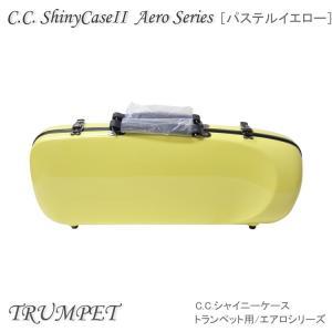 C.C.シャイニーケースII トランペット用 ハードケース エアロシリーズ パステルイエロー (CCシャイニーケース2)|merry-net