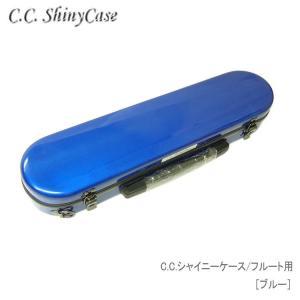 【予約受付中】C.C.シャイニーケースII フルート用 ハードケース ブルー (CCシャイニーケース2)|merry-net