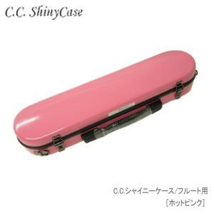 C.C.シャイニーケースII フルート用 ハードケース ホットピンク (CCシャイニーケース2)|merry-net