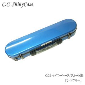 【予約受付中】C.C.シャイニーケースII フルート用 ハードケース ライトブルー (CCシャイニーケース2)|merry-net