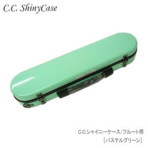 C.C.シャイニーケースII フルート用 ハードケース パステルグリーン (CCシャイニーケース2)|merry-net