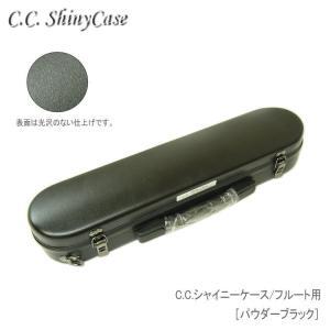 【予約受付中】C.C.シャイニーケースII フルート用 ハードケース パウダーブラック  (CCシャイニーケース2)|merry-net