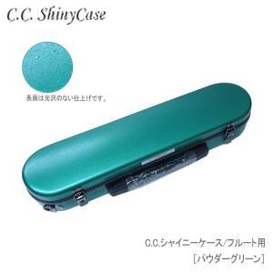C.C.シャイニーケースII フルート用 ハードケース パウダーグリーン  (CCシャイニーケース2)|merry-net