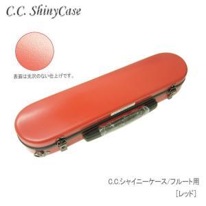 【予約受付中】C.C.シャイニーケースII フルート用 ハードケース パウダーレッド (CCシャイニーケース2)|merry-net