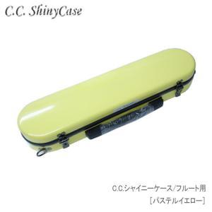 C.C.シャイニーケースII フルート用 ハードケース パステルイエロー  (CCシャイニーケース2)|merry-net