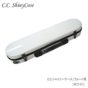 予約受付中■C.C.シャイニーケースII フルート用 ハードケース ホワイト (CCシャイニーケース2)|merry-net