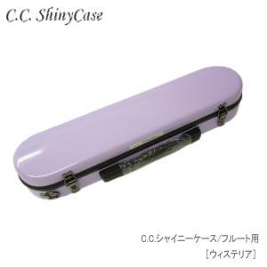 C.C.シャイニーケースII フルート用 ハードケース ウィステリア (CCシャイニーケース2)|merry-net