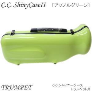 【予約受付中】C.C.シャイニーケースII トランペット用 ハードケース アップルグリーン (CCシャイニーケース2)|merry-net