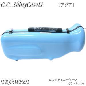 【予約受付中】C.C.シャイニーケースII トランペット用 ハードケース  アクア (CCシャイニーケース2)|merry-net