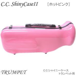 C.C.シャイニーケースII トランペット用 ハードケース  ホットピンク (CCシャイニーケース2)|merry-net