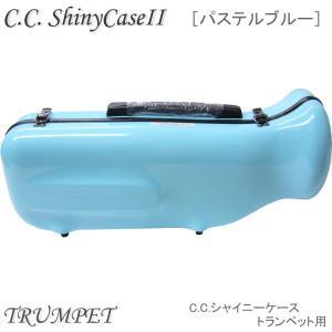 C.C.シャイニーケースII トランペット用 ハードケース  パステルブルー (CCシャイニーケース2) merry-net