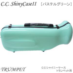 C.C.シャイニーケースII トランペット用 ハードケース  パステルグリーン (CCシャイニーケース2)|merry-net