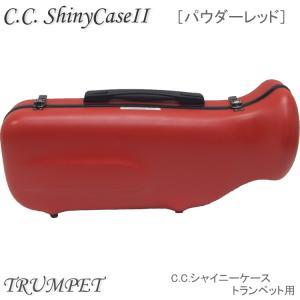 【予約受付中】C.C.シャイニーケースII トランペット用 ハードケース パウダーレッド (CCシャイニーケース2)|merry-net