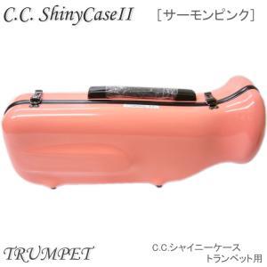 【予約受付中】C.C.シャイニーケースII トランペット用 ハードケース  サーモンピンク (CCシャイニーケース2)|merry-net