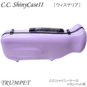 C.C.シャイニーケースII トランペット用 ハードケース  ウィステリア (CCシャイニーケース2)|merry-net