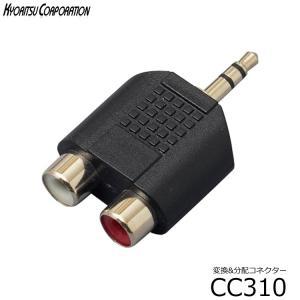 変換&分配コネクタ■ミニプラグ(ステレオ)とピンプラグ2つの分配:CC310■Mini(stereo)×1<−>RCA×2:分配プラグ CC-310 小型便対応(8点まで)|merry-net