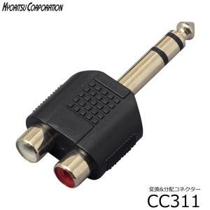 変換&分配コネクタ■標準プラグ(ステレオ)とピンプラグ2つの分配:CC311■Phone(stereo)×1<−>RCA×2:分配プラグ CC-311 小型便対応(8点まで)|merry-net