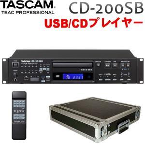 ラックケース付き TASCAM CD-200SB (ARMOR FRP 2Uラックケース付き)|merry-net