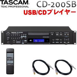 TASCAM 業務用CDプレーヤー CD-200SB (標準フォン接続用ケーブル付き) USB/SDカード対応|merry-net