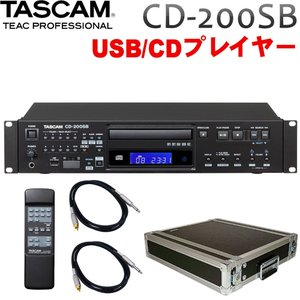 TASCAM CDプレイヤー CD-200SB (FRPラックケース+標準フォン接続ケーブル付き)|merry-net