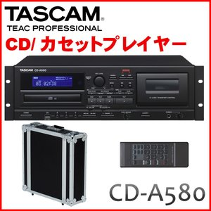 タスカム TASCAM カセット・CD・USB対応 業務用CDプレイヤー CD-A580(KCラックケース付き)|merry-net